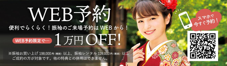 振袖WEB予約限定で1万円OFF!