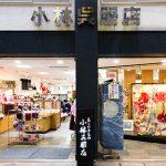 Kobayashi-Drapery-Store