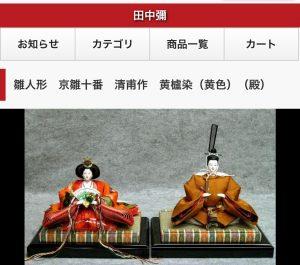 田中弥 写真 きょうとウェルカムより。