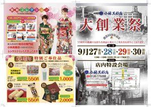 大創業祭55