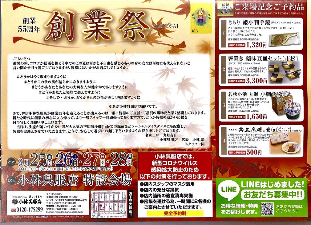 55周年創業祭top