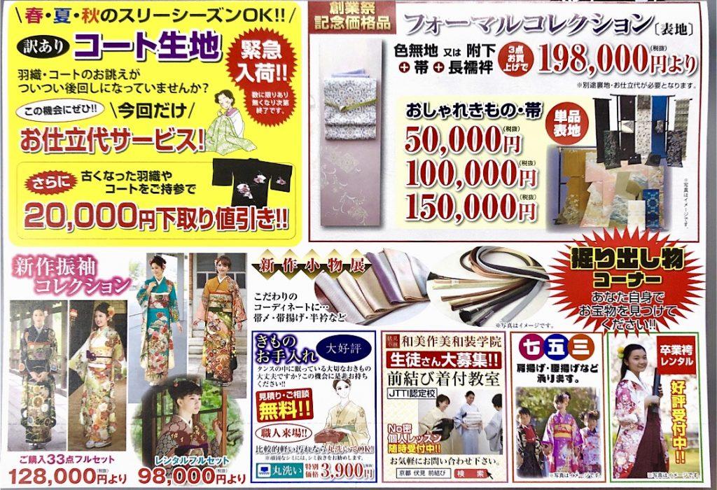 古い羽織、コートご持参で2万円割引!