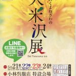 大米沢展1