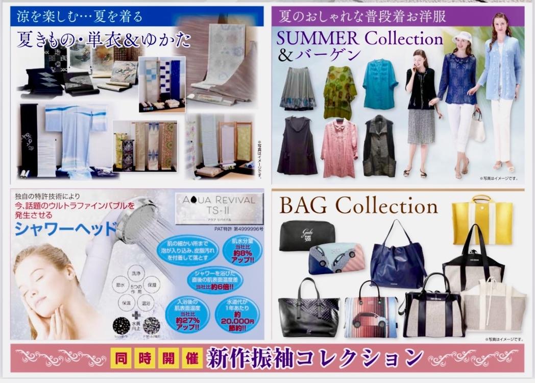 SUMMER COLLECTIONの普段着の洋服の発表。ITALIAN BAG COLLECTION!!!