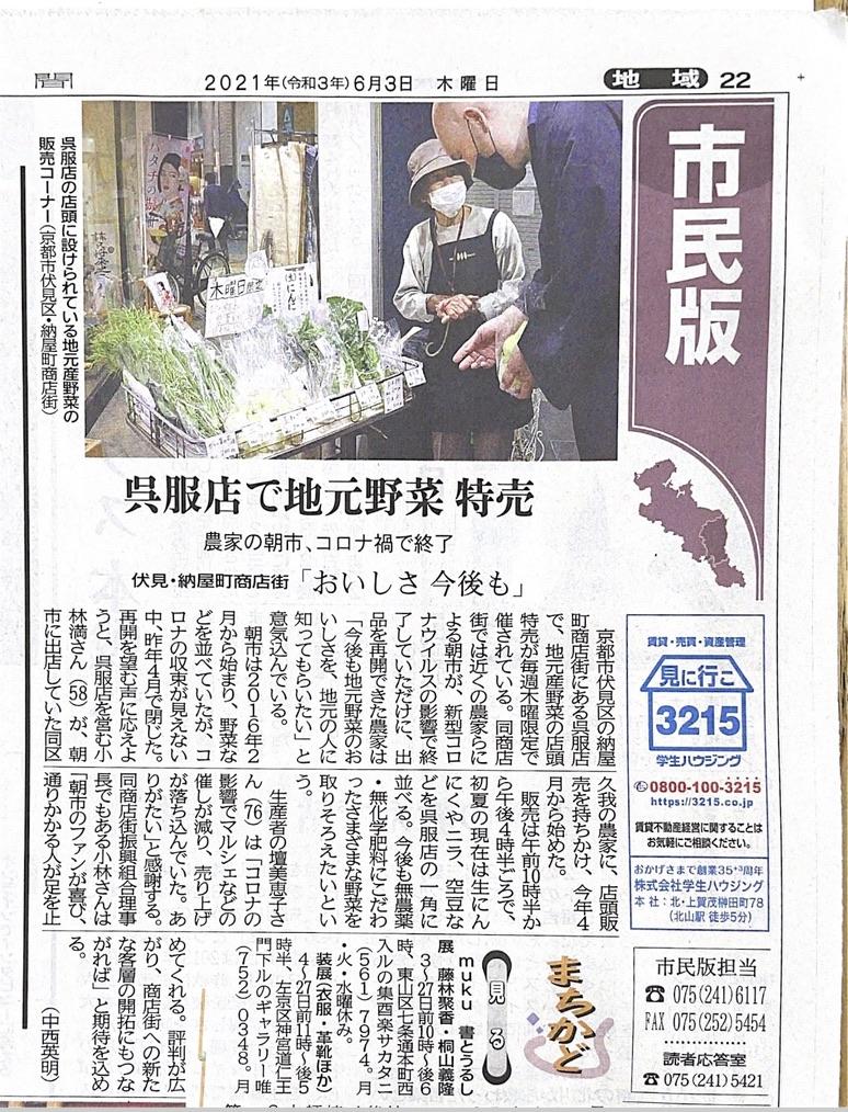 京都新聞3/6/3