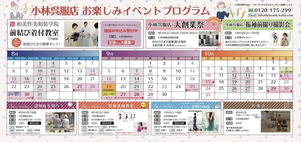 文化教室8-10裏